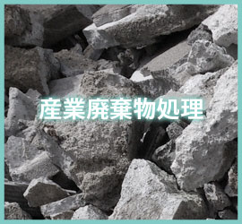 産業廃棄物処理の写真