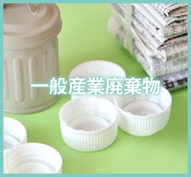 一般産業廃棄物の写真
