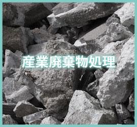 産業廃棄物処理の画像イラスト