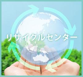 リサイクルセンターの画像イラスト